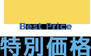 Best Price 特別価格